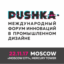 PUSHKA - INTERNATIONAL INDUSTRIAL DESIGN INNOVATIONS FORUM